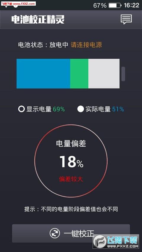 电池校正精灵安卓版v1.0.1截图2