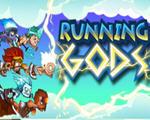 奔跑的神(Running Gods)破解版