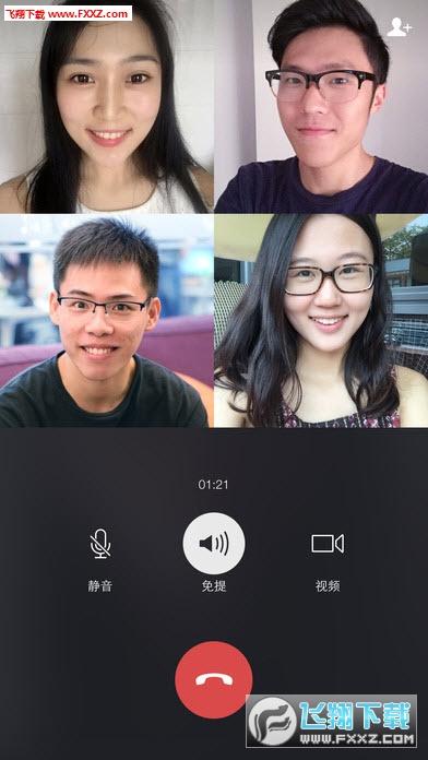 微信苹果手机版V6.3.25官方版截图1