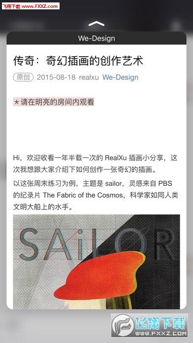 微信苹果手机版V6.3.25官方版截图3