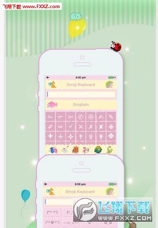 表情符号键盘appv3.0.52 手机版截图3