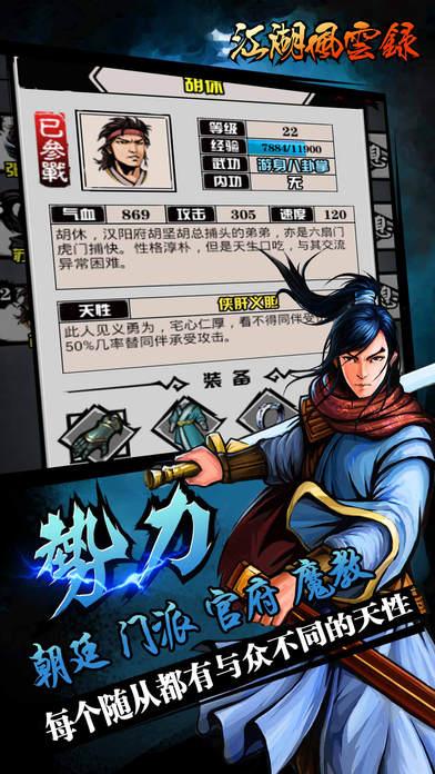 江湖风云录ios内购破解版v4.08截图2
