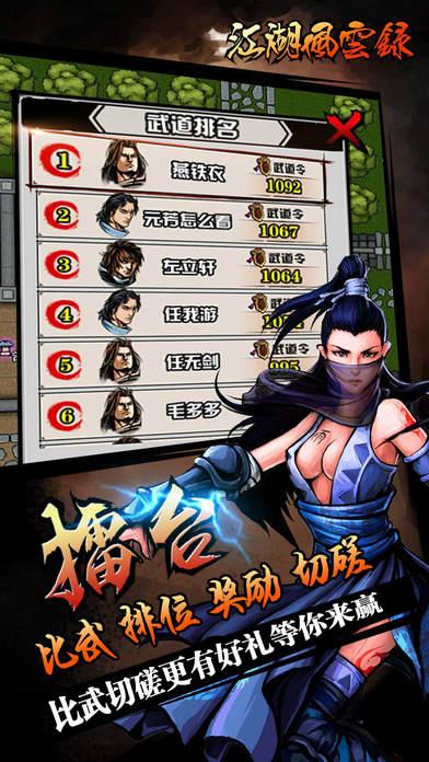 江湖风云录ios内购破解版v4.08截图3