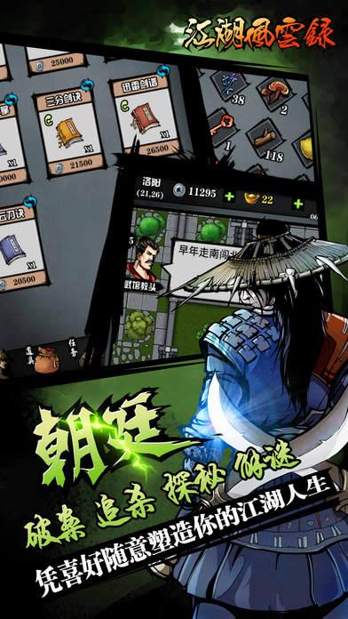 江湖风云录ios内购破解版v4.08截图4