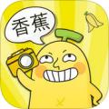 香蕉相机苹果版V2.31.0最新版