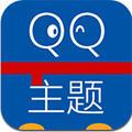 QQ主题更新器v3.0.1 安卓版