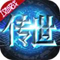 传世奇迹内购破解版 v1.0.3
