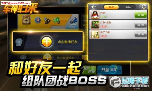 天天飞车锦标赛最新官方版2.15截图0