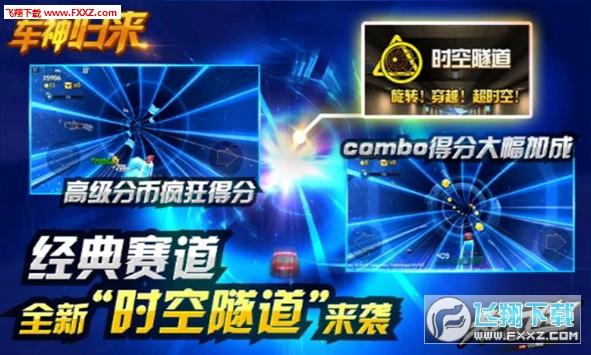 天天飞车锦标赛最新官方版2.15截图1