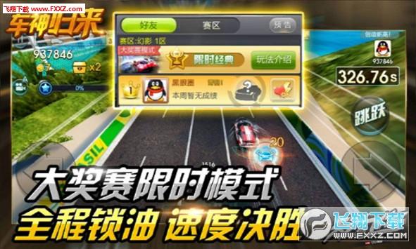 天天飞车锦标赛最新官方版2.15截图2
