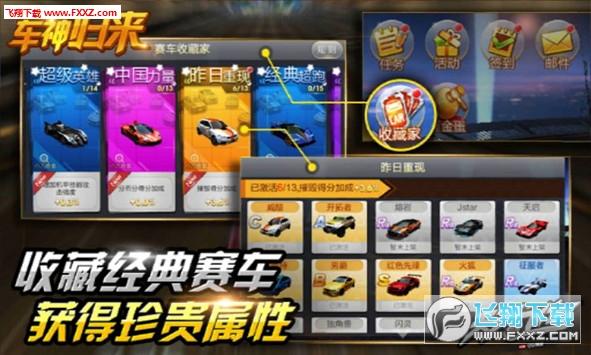 天天飞车锦标赛最新官方版2.15截图3