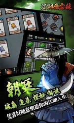 江湖风云录最新无限金币修改版4.10截图1