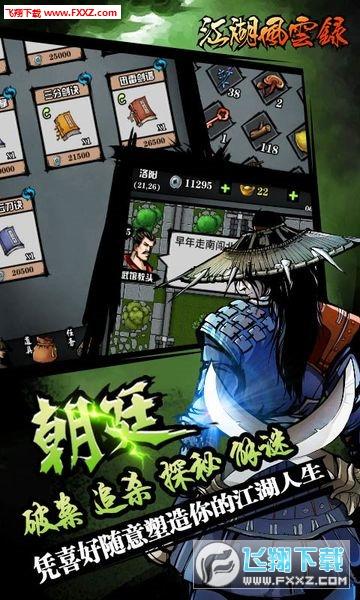 江湖风云录4.10内购破解版截图1