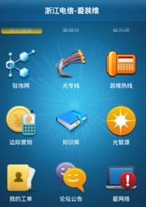 电信爱装维appV2.1安卓最新版截图0