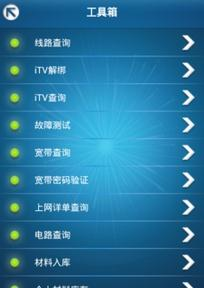 电信爱装维appV2.1安卓最新版截图1