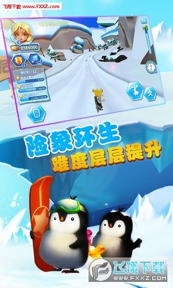 3D滑雪狂飙破解版v1.0.0截图2