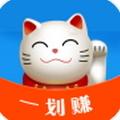 一划赚app(附邀请码)V1.4.1.8官网手机版