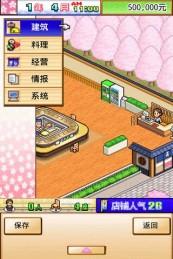 海鲜寿司街道汉化版2.3.2截图0