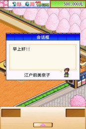 海鲜寿司街道汉化版2.3.2截图1