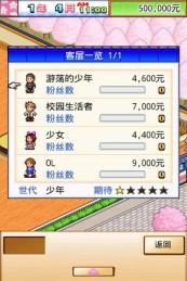 海鲜寿司街道汉化版2.3.2截图2