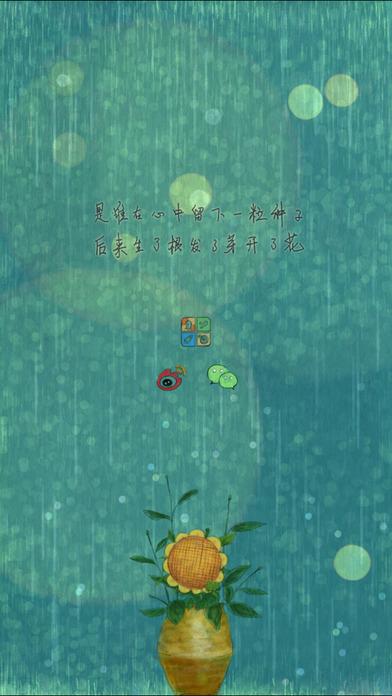 再见太阳雨安卓游戏v1.1.4截图0