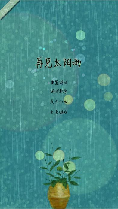 再见太阳雨安卓游戏v1.1.4截图1