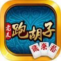 闲云阁跑胡子游戏手机版V2.68