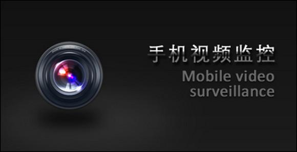手机监控软件免费版_手机远程监控软件app