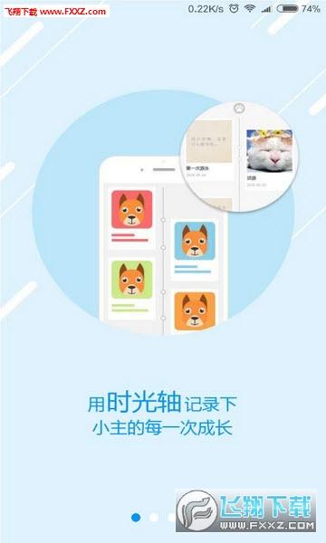 宠物王国appV1.0安卓版截图0