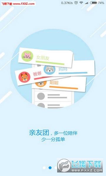 宠物王国appV1.0安卓版截图1