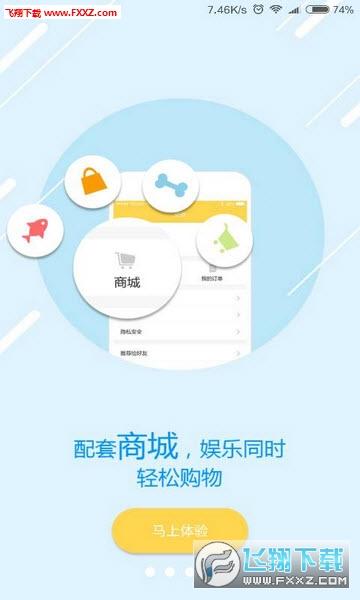 宠物王国appV1.0安卓版截图3