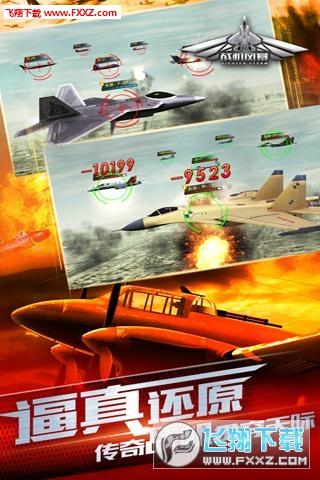 战机风暴官网v1.0截图2