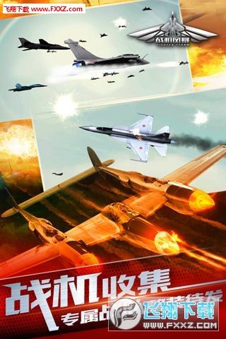 战机风暴内购破解版v1.0截图1