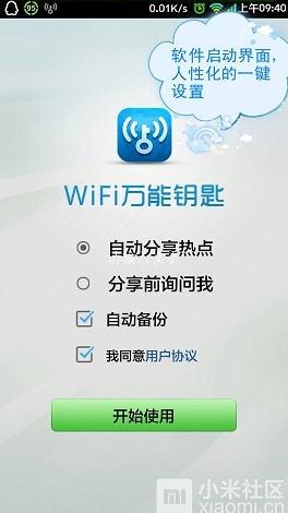 WiFi万能钥匙 V4.1.36V2.6.2安卓版截图0