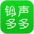 铃声多多appv7.9.2.0安卓版