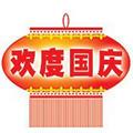 2016国庆节祝福语大全
