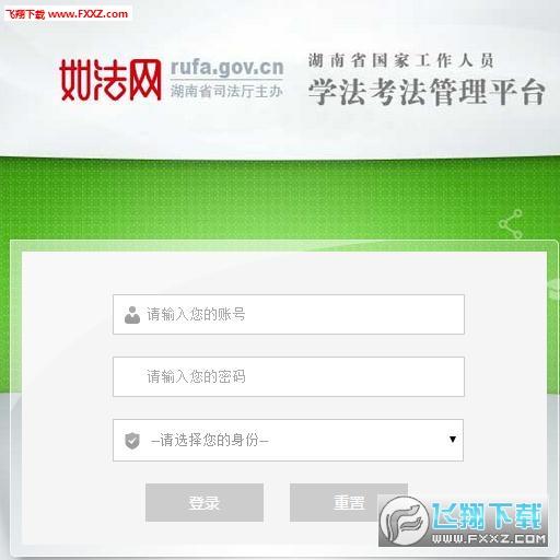湖南省国家工作人员学法考法管理平台最新登陆版截图1