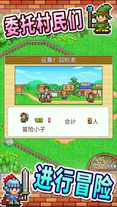 冒险村物语中文汉化版v2.0截图1
