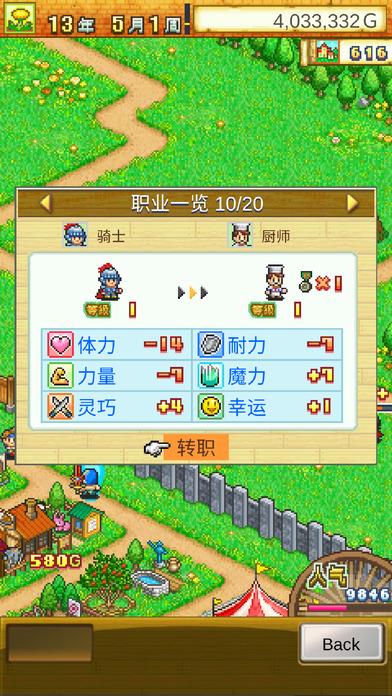 冒险村物语中文汉化版v2.0截图2