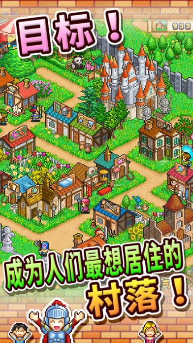冒险村物语中文汉化版v2.0截图3