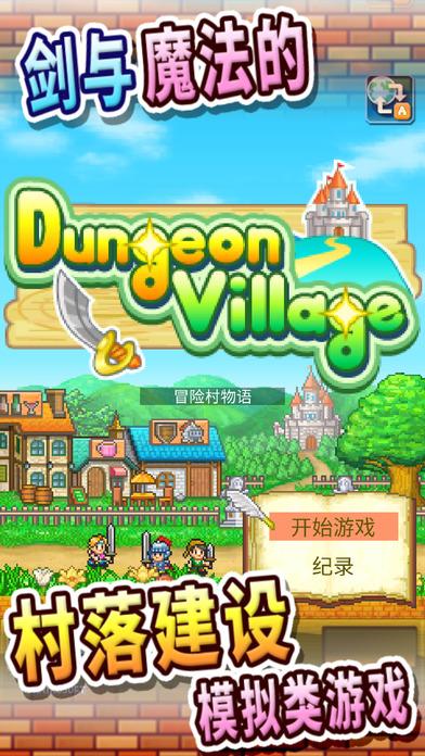 冒险村物语中文汉化版v2.0截图4