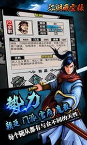 江湖风云录无限金币元宝最新修改版4.11截图1
