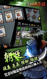 江湖风云录无限金币元宝最新修改版4.11截图2
