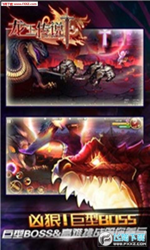 龙王传说手游安卓版截图2