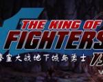 拳皇大战DNF简体中文Flash版