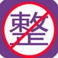 整人屏幕恶作剧appV1.0免费版