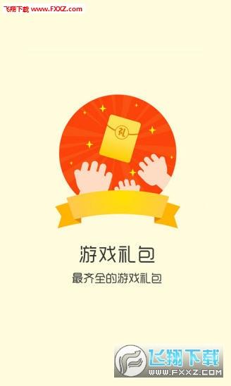 网易阴阳师国庆节活动礼包助手v1.0官方版截图2