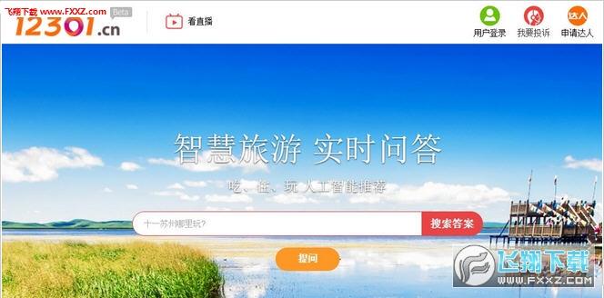 12301全国旅游投诉举报平台v1.0安卓版截图0