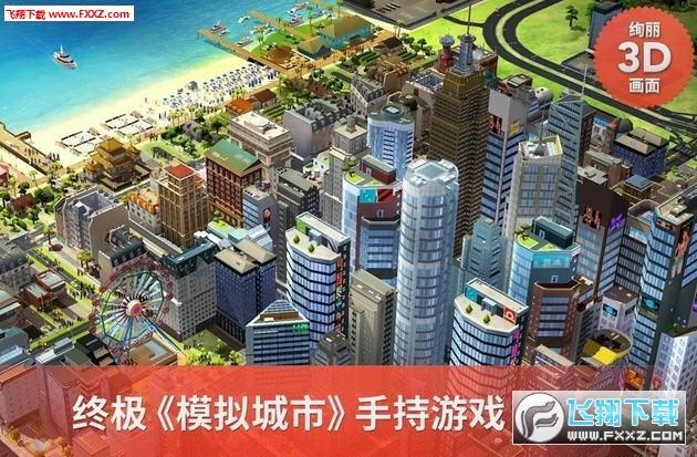 模拟城市建设无限金币破解版V1.15.9.48109截图0