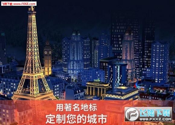 模拟城市建设无限金币破解版V1.15.9.48109截图3